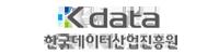 한국데이터산업진흥원
